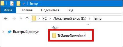 gameloop temp