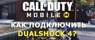 Call of Duty Mobile Как подключить Dualshock 4