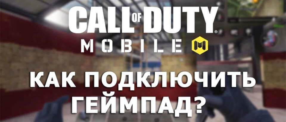 Call of Duty Mobile Как подключить геймпад