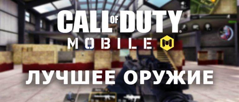 call of duty mobile лучшее оружие