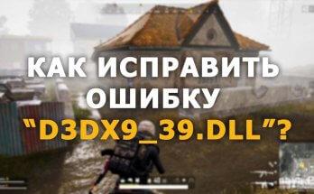 Как исправить ошибку d3dx9_39.dll