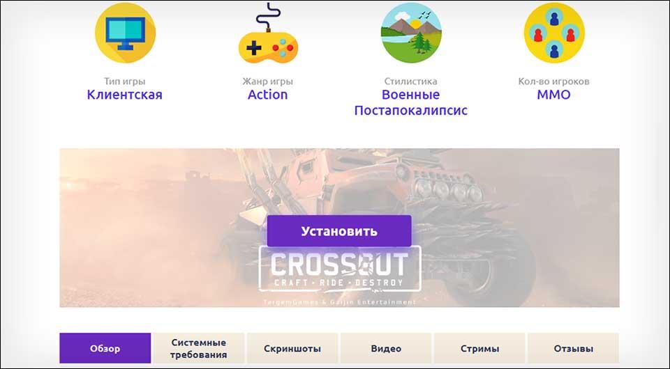 Mir Games Pro страница игры
