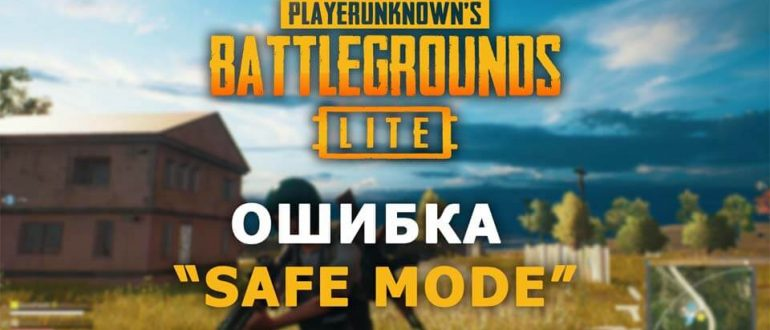 pubg lite safe mode