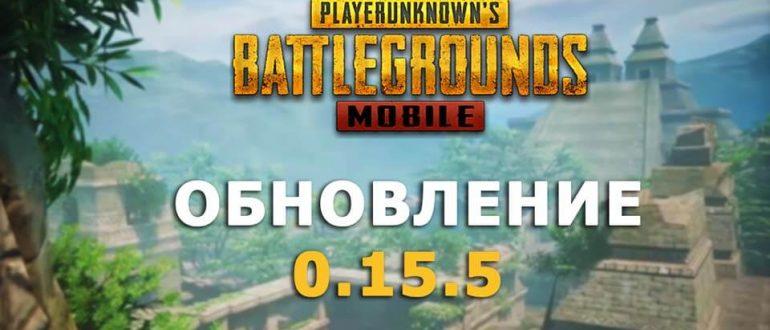 pubg mobile обновление 0.15.5