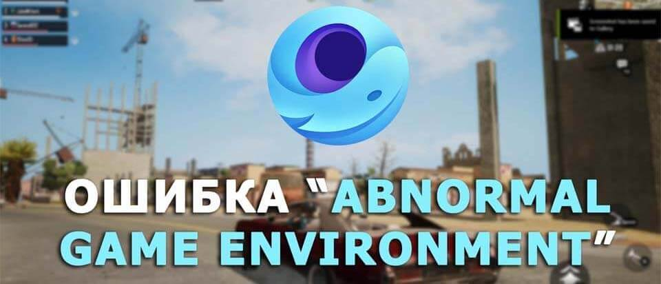 Решение Abnormal game environment