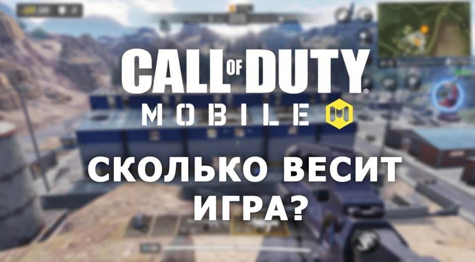 сколько весит call of duty mobile