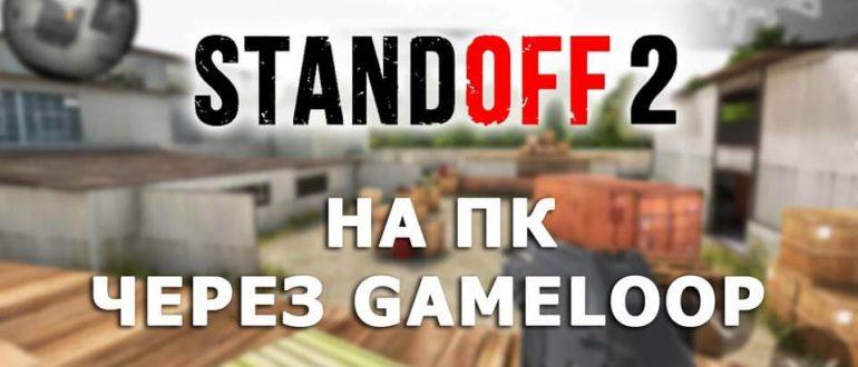 standoff 2 на пк gameloop