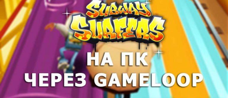 Subway Surfers на пк gameloop