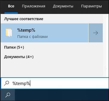 windows папка temp