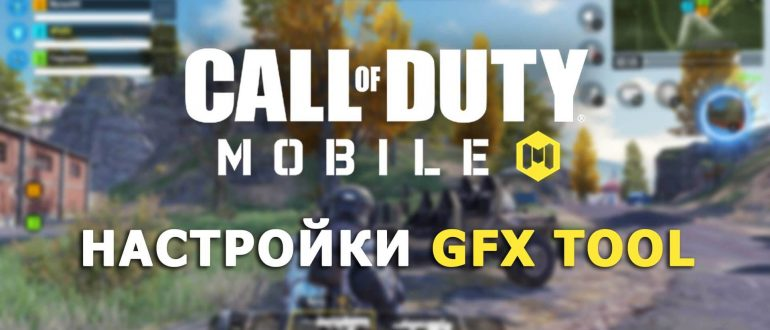 GFX Tool Call of Duty Mobile