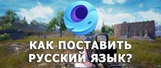 Как поставить русский язык в Gameloop?