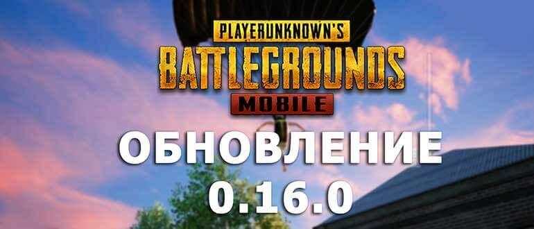 Обновление PUBG Mobile 0.16.0