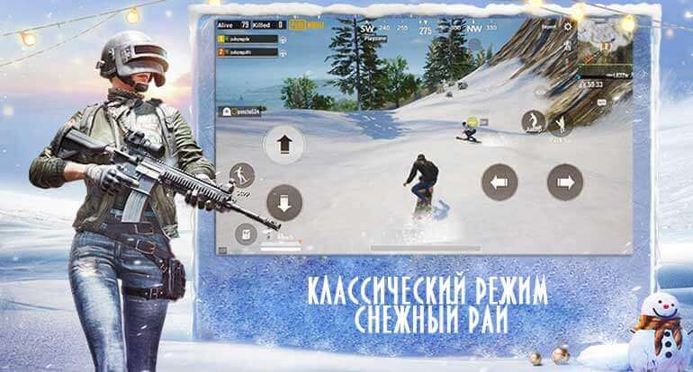 pubg-mobile снежный рай
