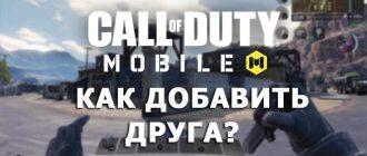 Как добавить друга в Call of Duty Mobile