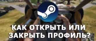Как открыть или закрыть профиль на Steam
