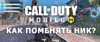 Как поменять ник в Call of Duty Mobile
