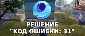 Код ошибки 31 Gameloop