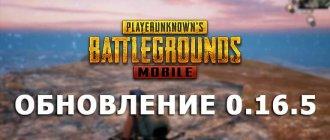 Обновление в PUBG Mobile 0.16.5
