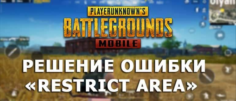 PUBG Mobile Restrict Area Решение ошибки