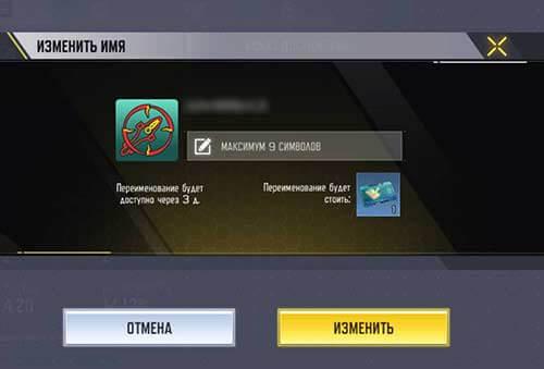 смена ника в cod mobile