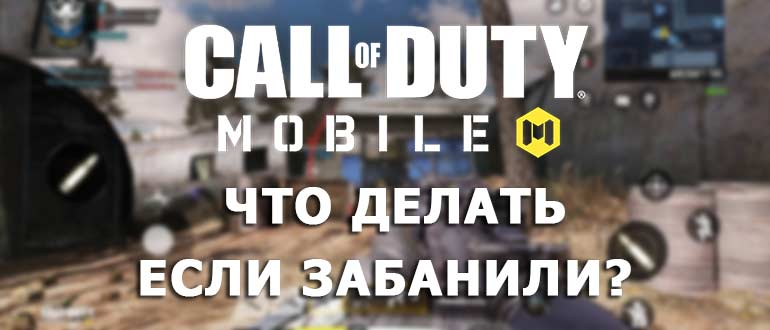Забанили в Call of Duty Mobile