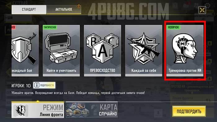 call of duty mobile игра против ботов