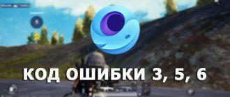 gameloop Код ошибки 3, 5, 6