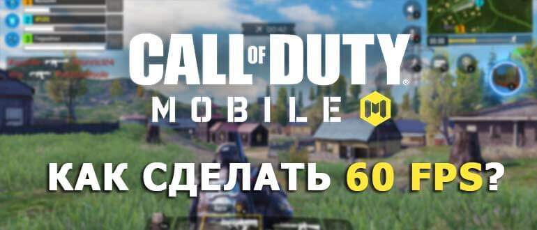 Как сделать 60 FPS в Call of Duty Mobile