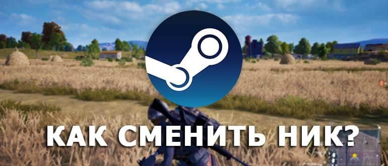 Как сменить ник в Steam