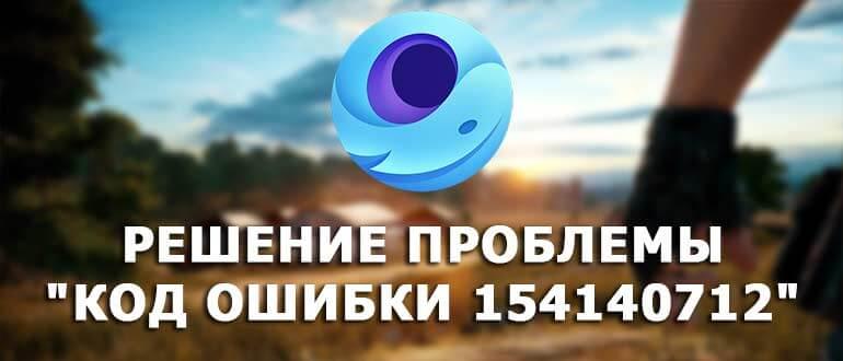 Код ошибки 154140712 (Error code) в Gameloop