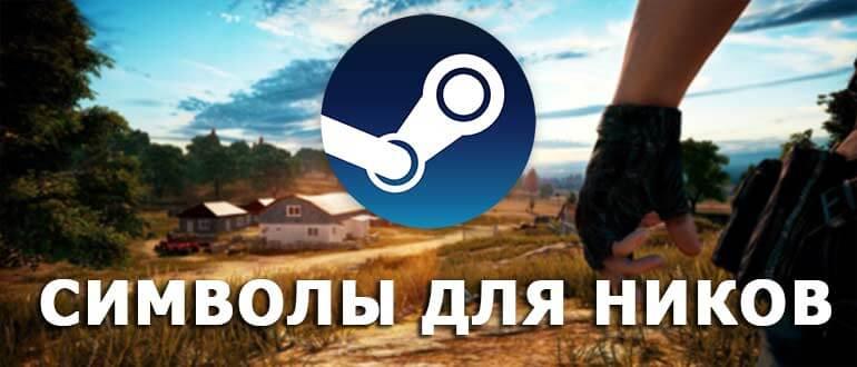 Символы для ников Steam