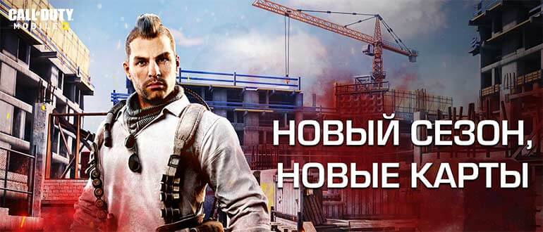 "Call of Duty: Mobile - 3 Сезон ""Нарушитель"""