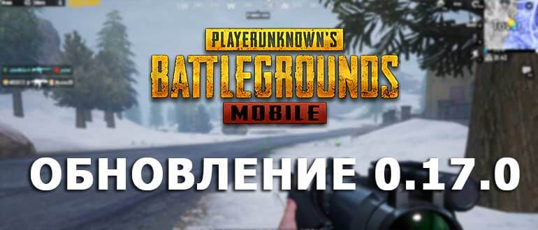 Обновление 0.17.0 PUBG Mobile