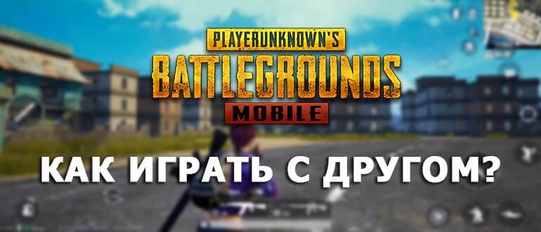 PUBG Mobile Как играть с другом