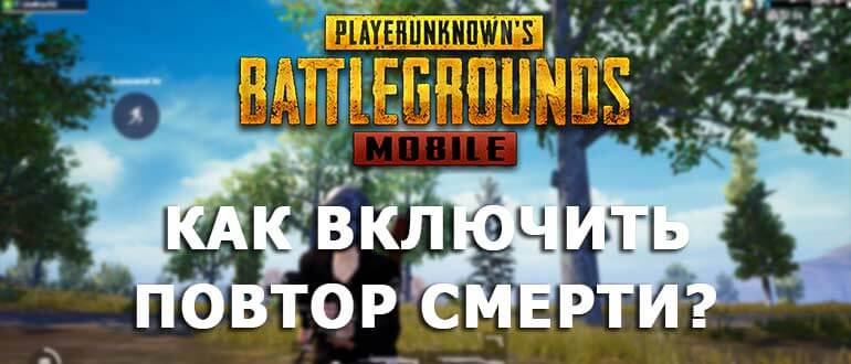 pubg mobile включаем повтор смерти