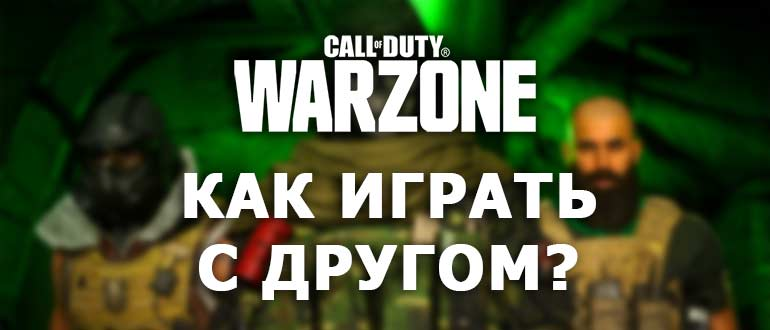 Call of Duty Warzone Как играть с другом