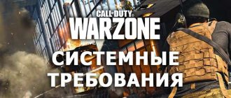 Call of Duty Warzone Системные требования