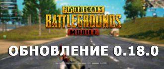 Обновление PUBG Mobile 0.18.0