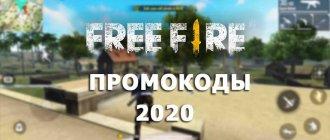 Промокоды для Free Fire в 2020