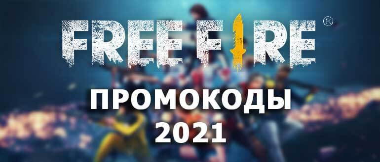 Промокоды для Free Fire в 2021 году