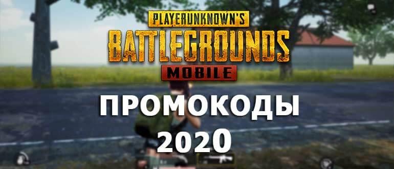Промокоды для PUBG Mobile в 2020