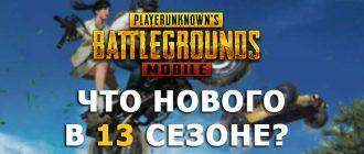 PUBG Mobile 13 Сезон