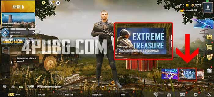 PUBG Mobile Extreme treasure