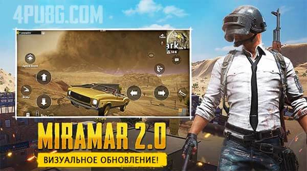 PUBG Mobile Мирамар 2.0