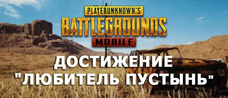 Достижение Любитель пустынь в PUBG Mobile