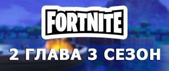 Fortnite 2 глава 3 сезон