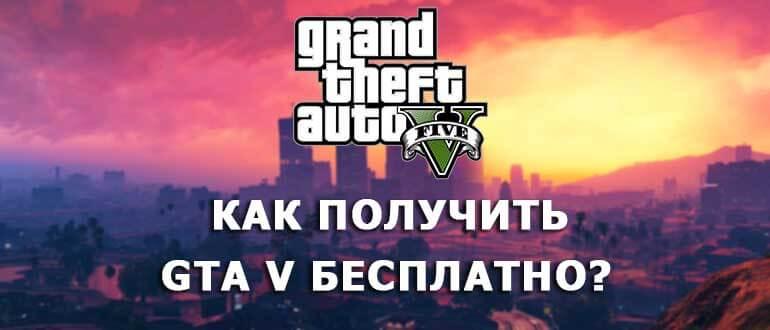 Как получить GTA 5 бесплатно на Epic Games Store