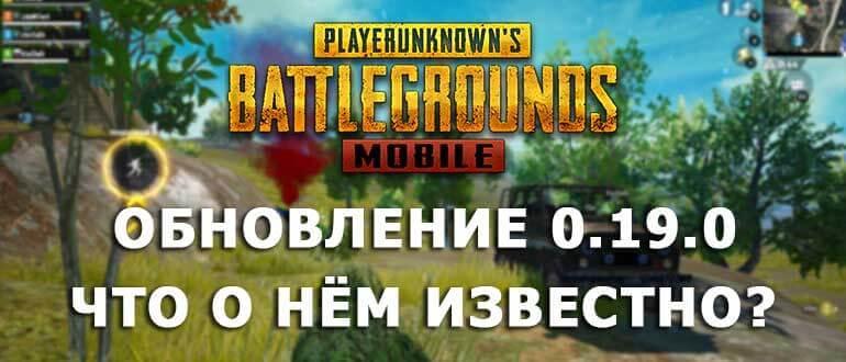 Обновление PUBG Mobile 0.19.0