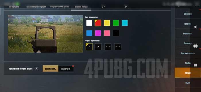 PUBG Mobile цвет бокового прицела
