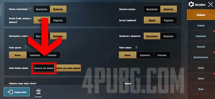 PUBG Mobile настройки бокового прицела